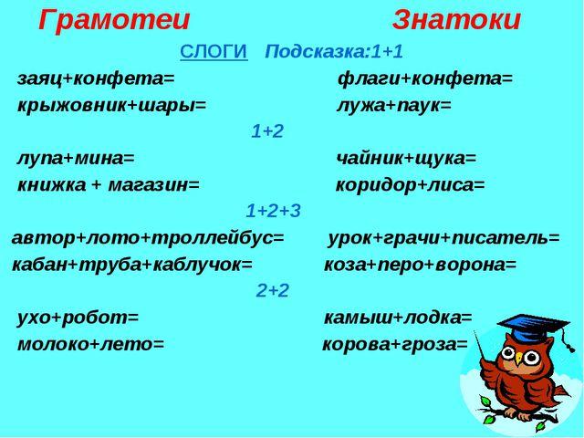 Грамотеи Знатоки СЛОГИ Подсказка:1+1 заяц+конфета= флаги+конфета= крыжовник+...