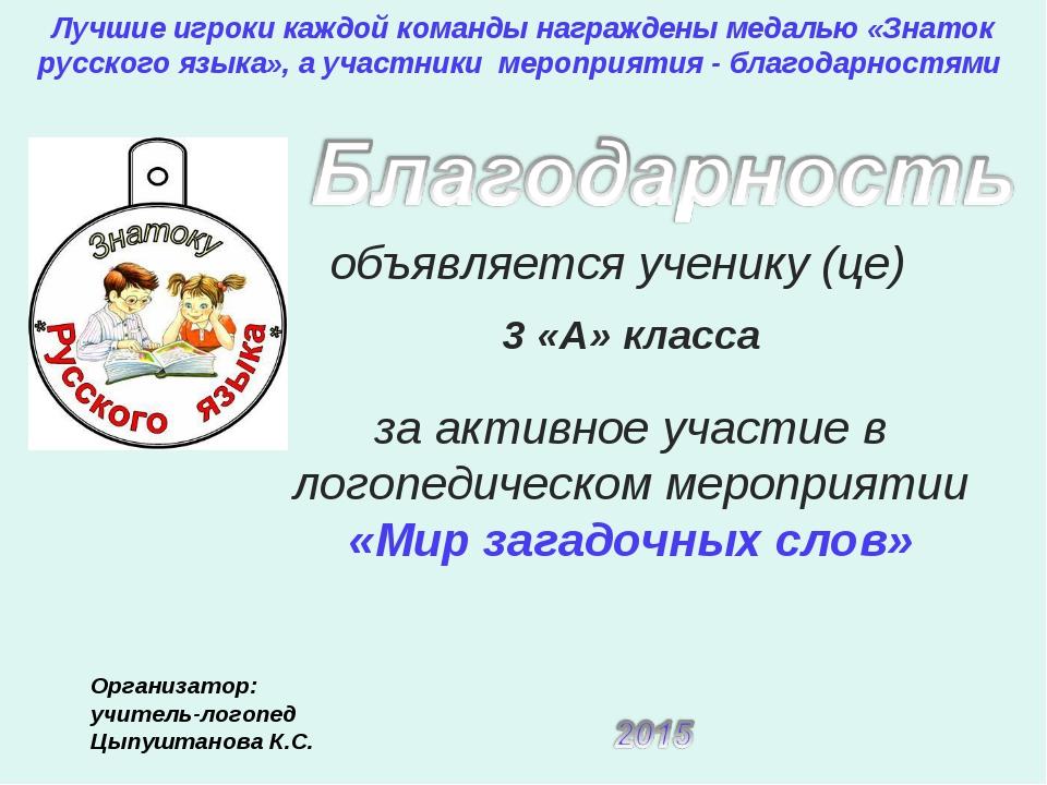Лучшие игроки каждой команды награждены медалью «Знаток русского языка», а уч...