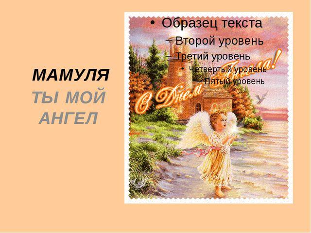 МАМУЛЯ ТЫ МОЙ АНГЕЛ 10