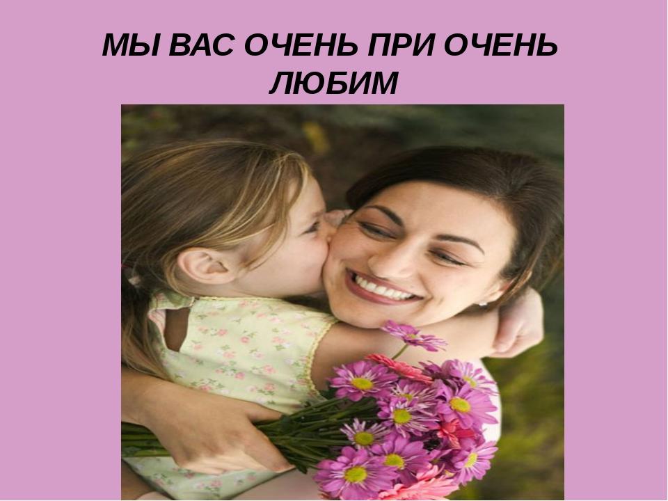 МЫ ВАС ОЧЕНЬ ПРИ ОЧЕНЬ ЛЮБИМ 10