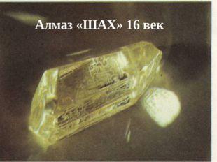 Алмаз «ШАХ» 16 век