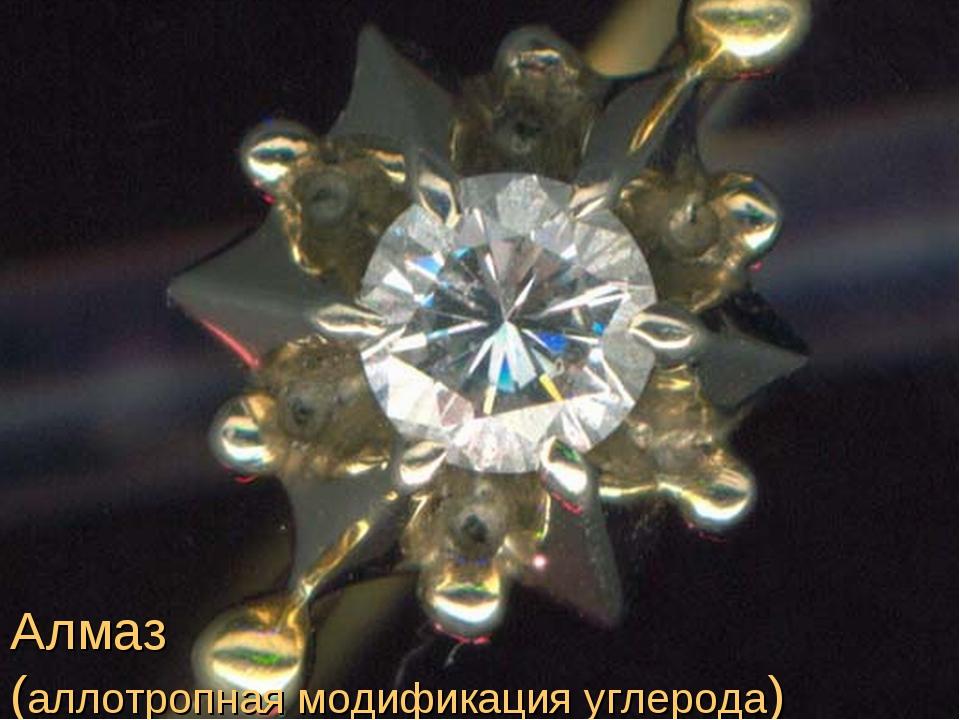 Алмаз (аллотропная модификация углерода)