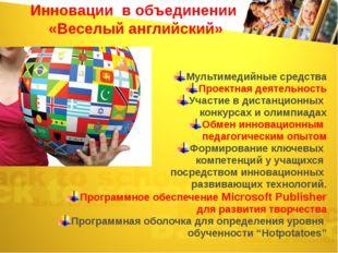 Мультимедийные средства Проектная деятельность Участие в дистанционных конку