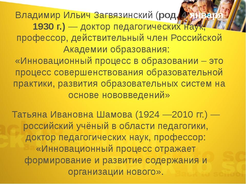 Владимир Ильич Загвязинский (род. 4 января 1930 г.) — доктор педагогических н...