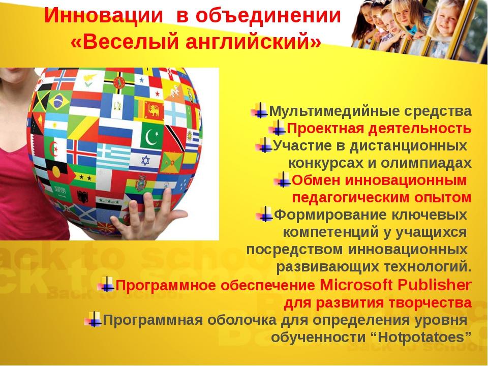 Мультимедийные средства Проектная деятельность Участие в дистанционных конку...
