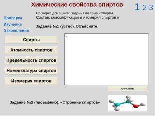 1 2 3 Химические свойства спиртов Проверка домашнего задания по теме «Спирты.