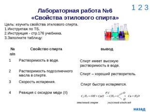 Лабораторная работа №6 «Свойства этилового спирта» 1 2 3 назад Цель: изучить