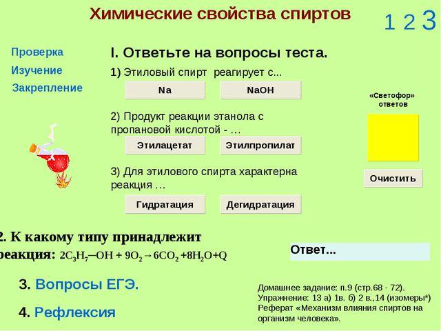 1 2 3 Химические свойства спиртов Проверка Изучение Закрепление I. Ответьте н...