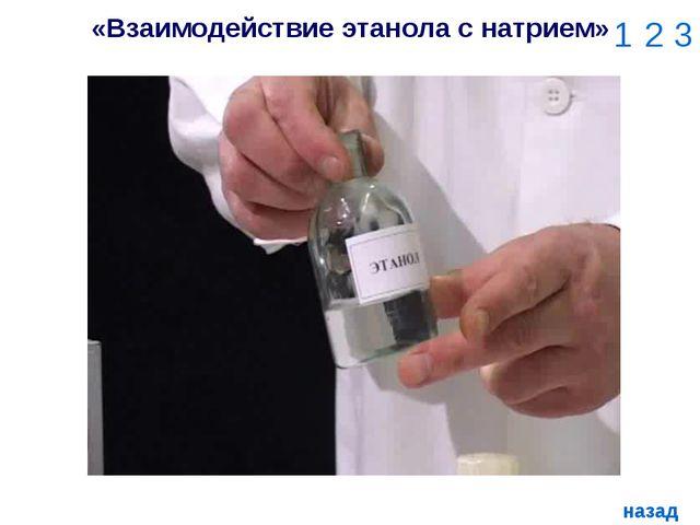 «Взаимодействие этанола с натрием» 1 2 3 назад