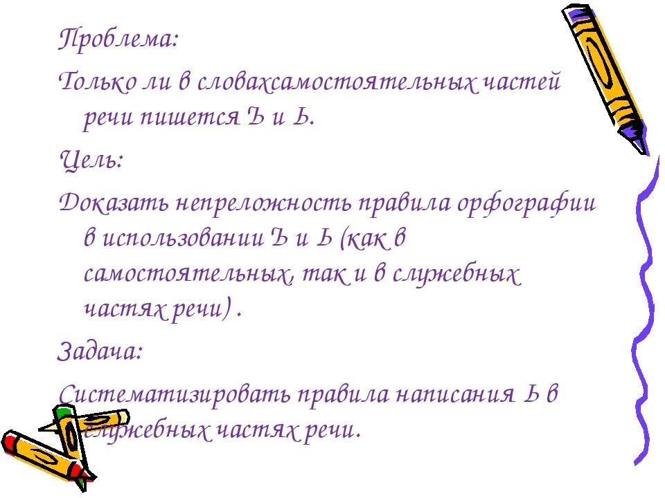 Проблема: Только ли в словахсамостоятельных частей речи пишется Ъ и Ь. Цель:...