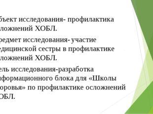 Объект исследования- профилактика осложнений ХОБЛ. Предмет исследования-учас