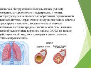 Хроническая обструктивная болезнь лёгких (ХОБЛ)- заболевание, которое можно п