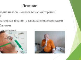 Лечение Бронходилятаторы – основа базисной терапии ХОБЛ Небулайзерная терапия