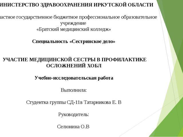 МИНИСТЕРСТВО ЗДРАВООХРАНЕНИЯ ИРКУТСКОЙ ОБЛАСТИ Областное государственное бю...