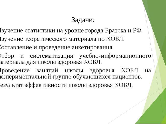 Задачи: Изучение статистики на уровне города Братска и РФ. Изучение теоретиче...