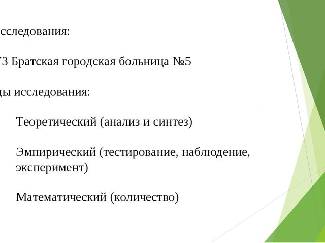 База исследования: ОГАУЗ Братская городская больница №5 Методы исследования:...