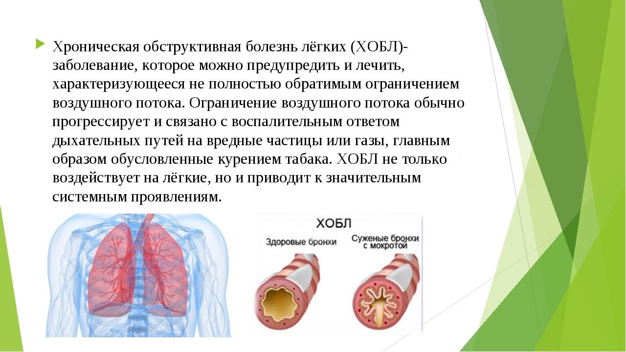 Хроническая обструктивная болезнь лёгких (ХОБЛ)- заболевание, которое можно п...