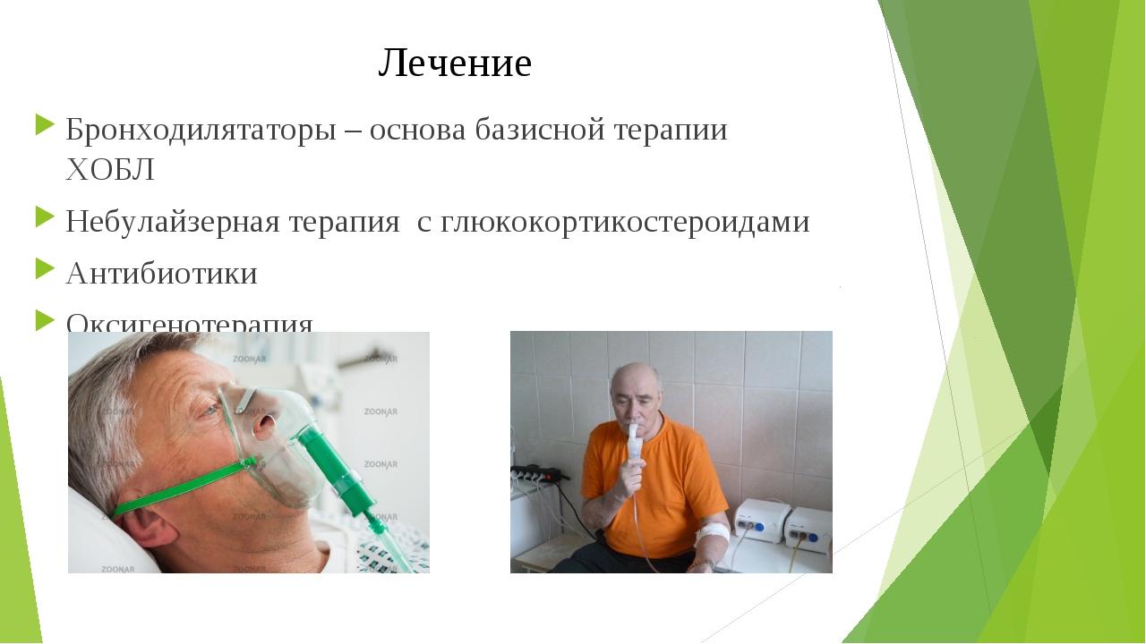 Лечение Бронходилятаторы – основа базисной терапии ХОБЛ Небулайзерная терапия...