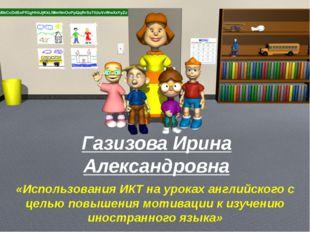 Газизова Ирина Александровна «Использования ИКТ на уроках английского с целью