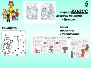 5 класс закрепление лексики по теме «Цвета» контроль знаний Мини-проекты «Рас