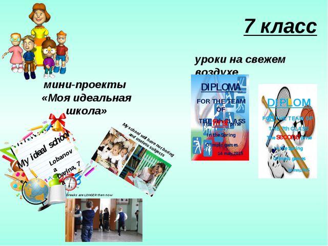 7 класс мини-проекты «Моя идеальная школа» Lobanova Darina, 7 a My ideal scho...