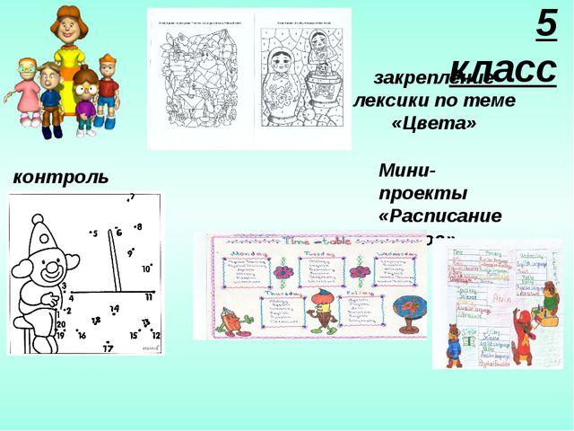 5 класс закрепление лексики по теме «Цвета» контроль знаний Мини-проекты «Рас...