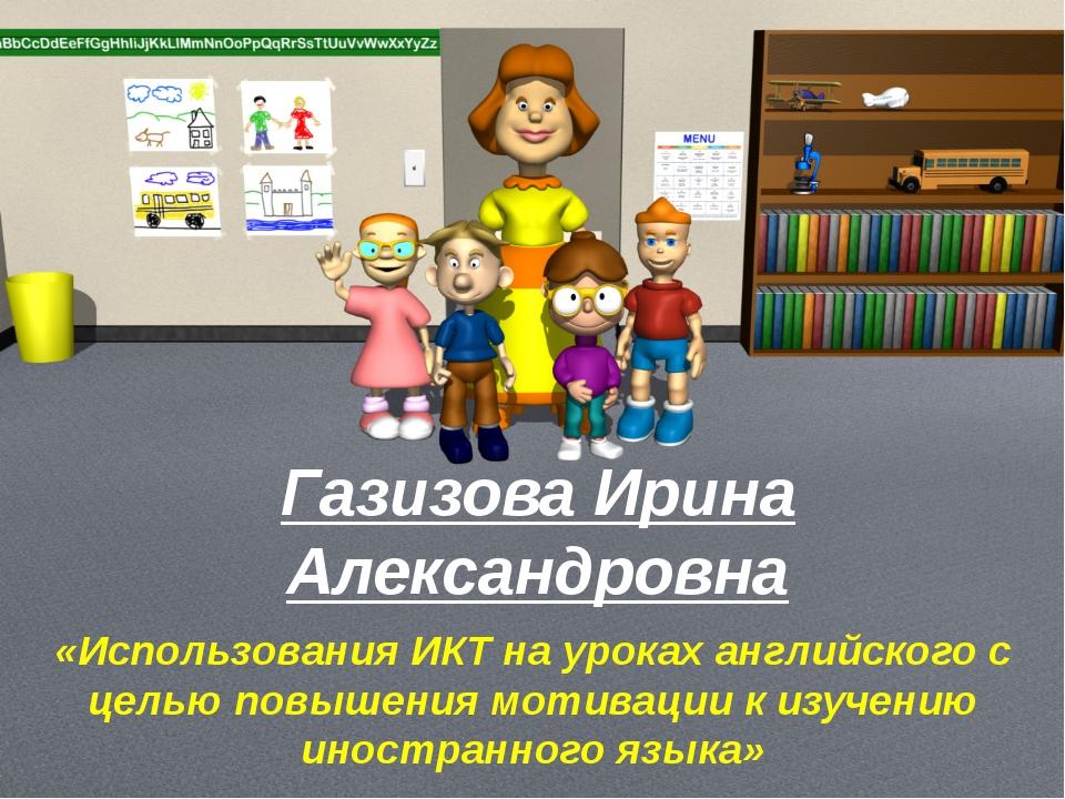 Газизова Ирина Александровна «Использования ИКТ на уроках английского с целью...