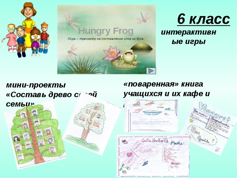6 класс интерактивные игры Hungry Frog Игра – тренажёр на составление слов из...