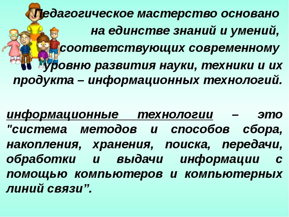 Педагогическое мастерство основано на единстве знаний и умений, соответствующ...