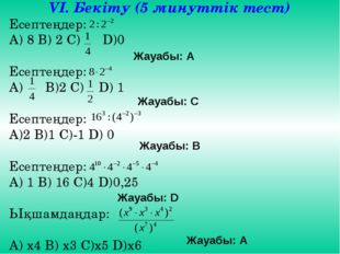 VІ. Бекіту (5 минуттік тест) Есептеңдер: А) 8 B) 2 C) D)0 Есептеңдер: А) B)2