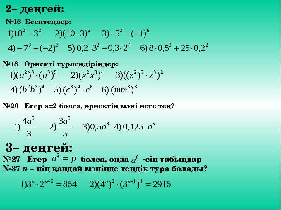 2– деңгей: №16 Есептеңдер: №18 Өрнекті түрлендіріңдер: №20 Егер а=2 болса, ө...