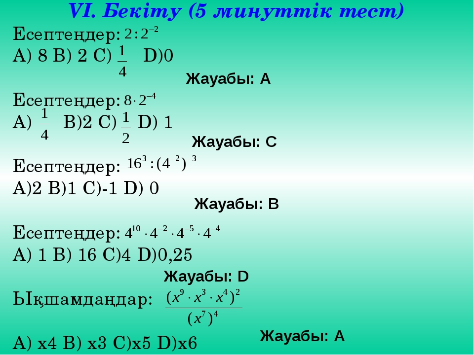 VІ. Бекіту (5 минуттік тест) Есептеңдер: А) 8 B) 2 C) D)0 Есептеңдер: А) B)2...