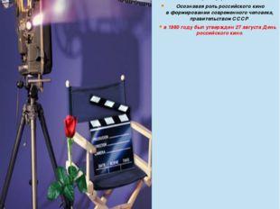 Кино– это средство выражения мыслей людей, которые его снимают. Ссамого ег