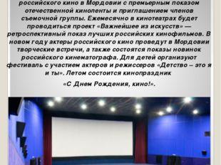 Год кино в Мордовии Министерство культуры и туризма Республики Мордовия подго