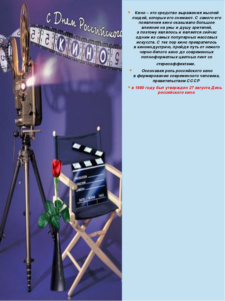 Кино– это средство выражения мыслей людей, которые его снимают. Ссамого ег...