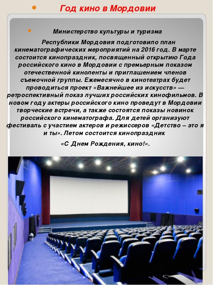 Год кино в Мордовии Министерство культуры и туризма Республики Мордовия подго...