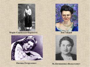 Зоя Гайдай М.Литвиненко-Вольгелмут Оксана Петрусенко Марія Садовська-Барілотті