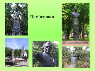 Пам`ятники
