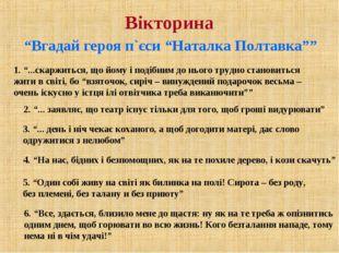 """Вікторина """"Вгадай героя п`єси """"Наталка Полтавка"""""""" 1. """"...скаржиться, що йому"""
