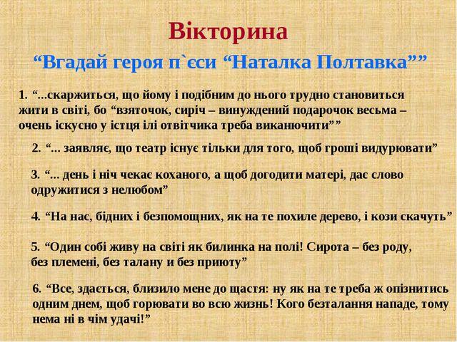 """Вікторина """"Вгадай героя п`єси """"Наталка Полтавка"""""""" 1. """"...скаржиться, що йому..."""