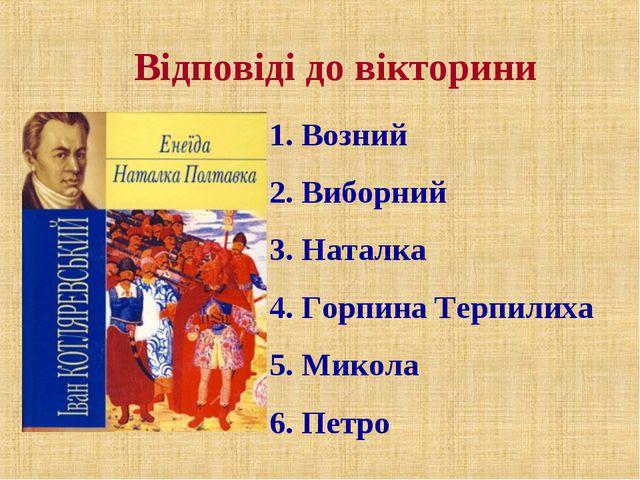 Відповіді до вікторини 1. Возний 2. Виборний 3. Наталка 4. Горпина Терпилиха...