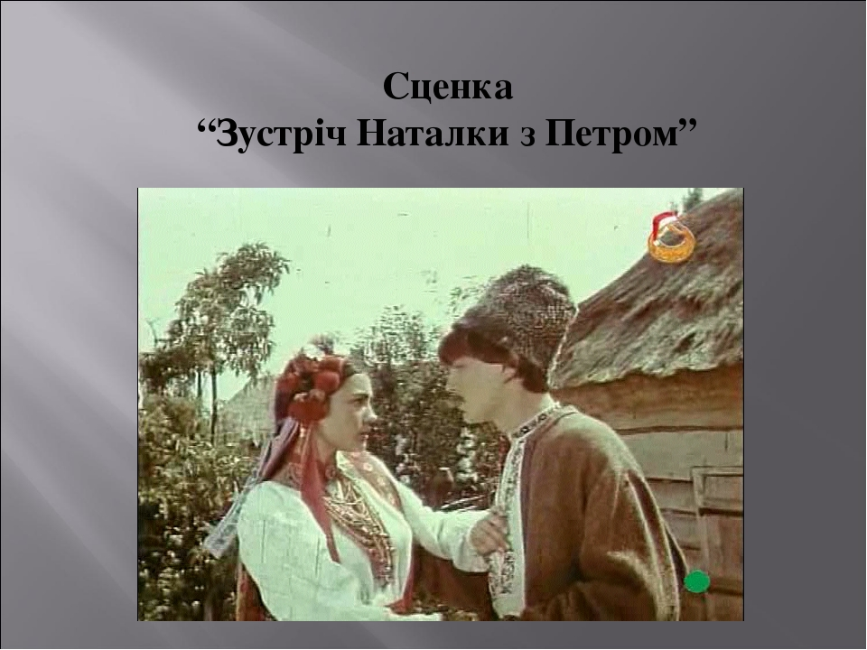 """Сценка """"Зустріч Наталки з Петром"""""""