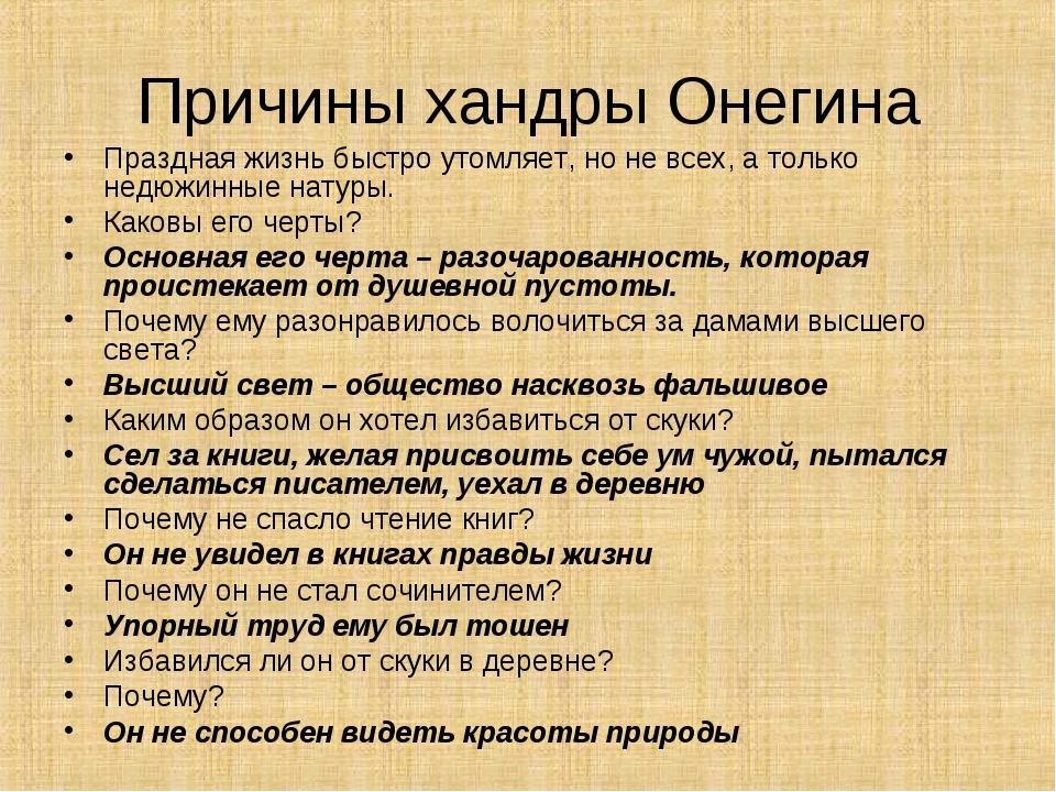 стесняясь урок лит-ры сочинение по цыганы пушкина зудят предчувствии новых