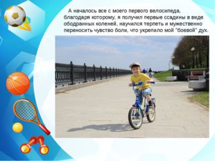 А началось все с моего первого велосипеда, благодаря которому, я получил пер