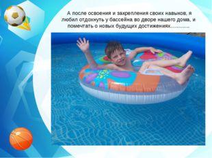 А после освоения и закрепления своих навыков, я любил отдохнуть у бассейна в