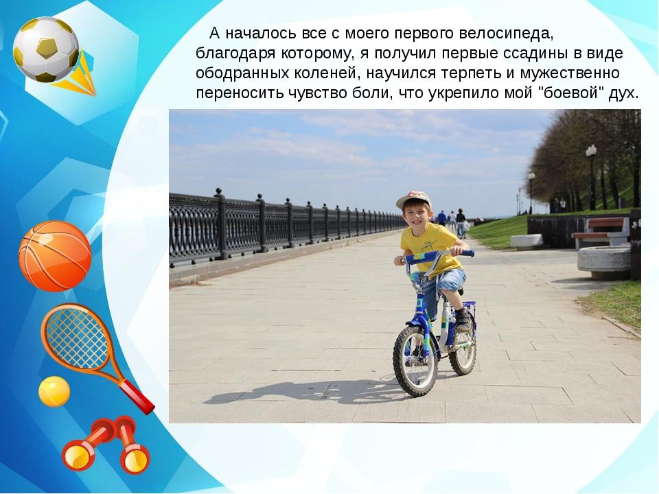 А началось все с моего первого велосипеда, благодаря которому, я получил пер...