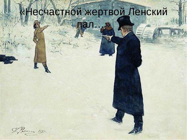 «Несчастной жертвой Ленский пал…»