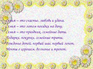 Семья – это счастье, любовь и удача, Семья – это летом поездки на дачу, Семь