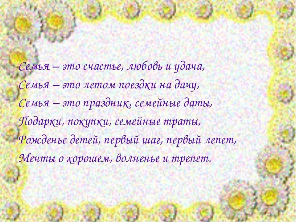 Семья – это счастье, любовь и удача, Семья – это летом поездки на дачу, Семь...