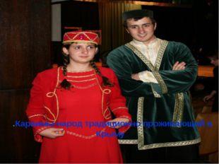 .Караимы-народ традиционно проживающий в Крыму